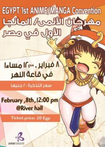 First EGYcon poster