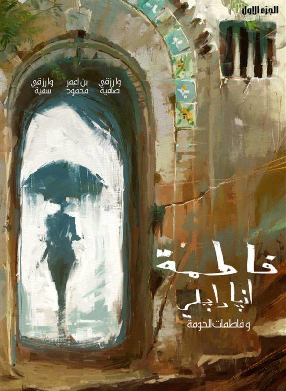 Fatma N'Parapli graphic novel cover