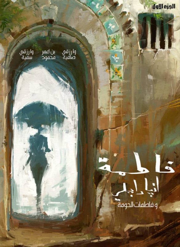 Fatma N'Parapli graphic novel cover